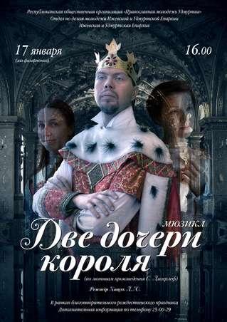 Аннотация спектаклей православного молодежного театра «Странник»
