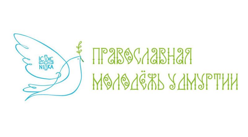 Православная молодежь Удмуртии