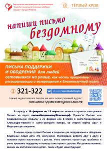 ПИСЬМО_БЕЗДОМНОМУ_А3_10экз