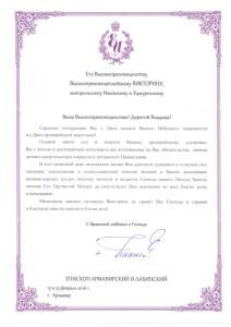 Поздравления епископа Игнатия Гомельского владыке Викторину