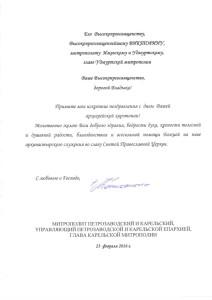 Поздравления Митрополита Константина Петрозаводского владыке Викторину