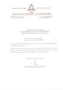 Поздравления епископа Муромского Нила владыке Викторину