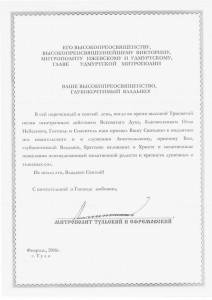 Поздравления митрополита Тульского Алексия владыке Викторину