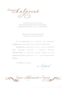 Поздравления епископа Амвросия Нефтекамского владыке Викторину