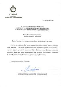 Поздравления епископа Стефана Гомельского владыке Викторину