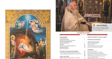 Первый номер журнала «Ведомости Удмуртской митрополии»