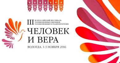 Начался приём заявок на участие в III Всероссийском фестивале «Человек и вера»