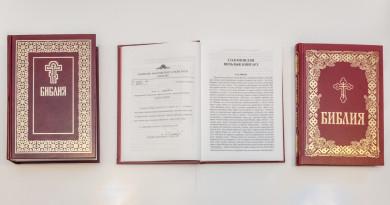 В Ижевске состоится презентация сборника неканонических книг Библии на удмуртском языке