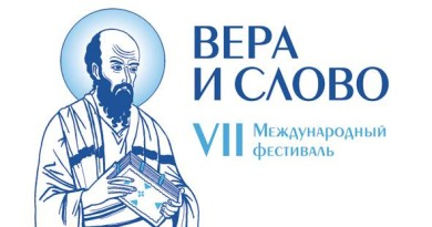 В подмосковном пансионате Клязьма начал свою работу VII Международный фестиваль «Вера и Слово»