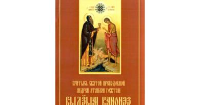 канон Андрея Критского на удмуртском языке