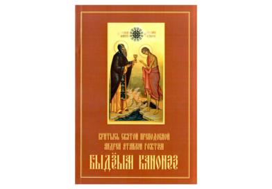 В этом году впервые совершалось чтение канона Андрея Критского на удмуртском языке