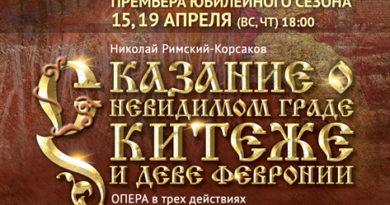 Театр оперы и балета УР готовит к постановке оперу «Сказание о невидимом граде Китеже и деве Февронии»