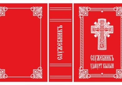 Издан служебник на удмуртском языке