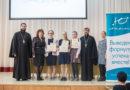 Состоялось ежегодное подведение итогов конкурса исследовательских работ детского движения «Юность»