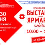 У кафедрального храма пройдет православная выставка-ярмарка «Кладезь»