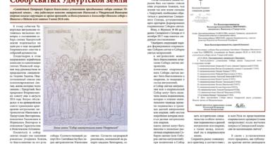 «Ведомости Удмуртской митрополии»: жития святых земли Удмуртской, о служениях сестер милосердия и о духовном значении крестных ходов