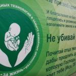 В Ижевских медучреждениях планируется открытие кабинетов противоабортного консультирования