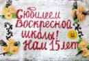 15-летний юбилей Воскресной школы храма святителя Николая Чудотворца с. Якшур-Бодья
