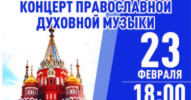 23 февраля 2019 года в рамках III открытого Всероссийского конкурса патриотической и духовной музыки в Михаило-Архангельском соборе г. Ижевска состоится концерт православной духовной музыки