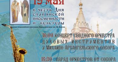 В Ижевске  впервые пройдет Парад духовых оркестров