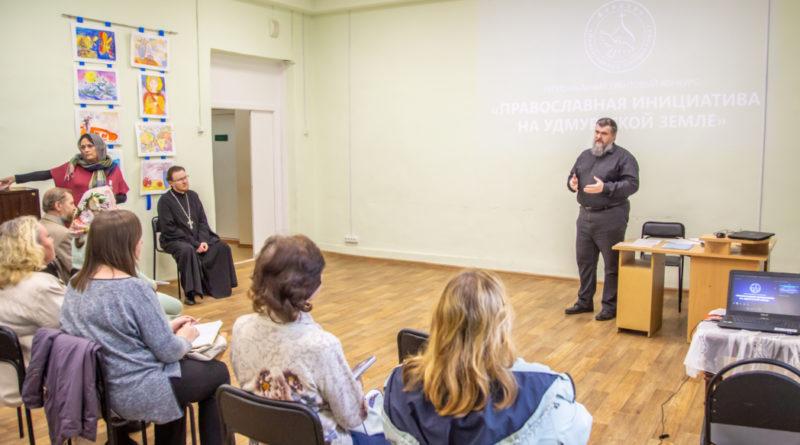 В Ижевске прошел завершающий семинар для участников грантового конкурса «Православная инициатива на Удмуртской земле»