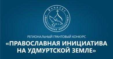 В Удмуртии впервые проходит грантовый конкурс «Православная инициатива на Удмуртской земле»