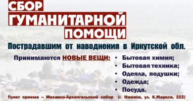 Объявлен сбор гуманитарной помощи для пострадавших от наводнения в Иркутской области