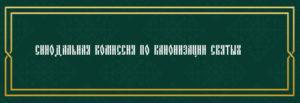 Синодальная комиссия по канонизации святых