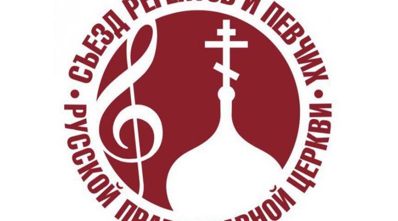 Клирик епархии принял участие в Международном съезде регентов и певчих