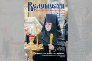 Журнал «Ведомости Удмуртской митрополии» вышел в новом формате