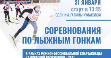 В Ижевске пройдут лыжные гонки в рамках Межконфессиональной спартакиады
